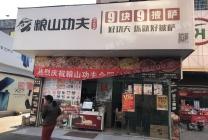 四会南江工业园小吃甜品转让,十字路口,人流稳定