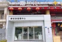 东城新世界花园美容店转让 精装修人流密集 接手即营业