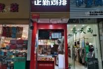 顺德容桂桂花路餐饮小吃店转让 人流集中 租金便宜