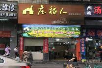 东城临近地铁站临街餐饮店7万低价转让 背后有市场。