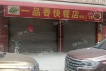 虎门北栅临街(一品香快餐店)转让!十字路口外摆空间大住宅区