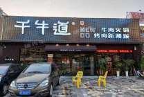 (千牛道牛肉火锅店)餐饮店转让,东城火炼树泰和商业街