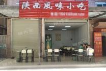 密集住宅区(陕西风味小吃)餐饮店转让 长安新民兴盛路