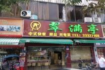 (翠满亭)双门面东城餐饮店转让 学校门口有阁楼可住人 不限制行业