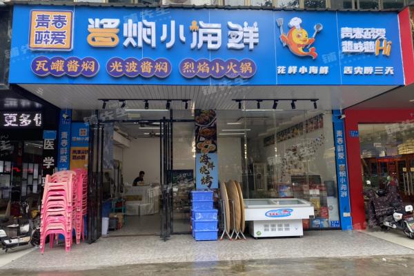 惠城中心(酱焖小海鲜3.8万)转让,周边小区环绕,人口密集