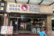 清溪银湖富佳购物广场超市门口转角处(茶颜山)奶茶店转让 独立的卫生间