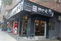 厚街白濠广场(好巴适抄手)餐饮店转让 住宅区多 靠近市场
