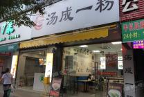 石龙金沙湾餐饮店转让!美食城,购物广场围绕!