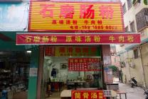 (海记早餐)石磨肠粉餐饮店转让,清溪东风路