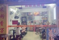虎门餐饮店(桂林米粉)低价急转 工业园门口 小区住宅环绕
