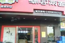 (转让) 塘厦三正世纪新城餐饮店急转!转角位置、店铺无需押金