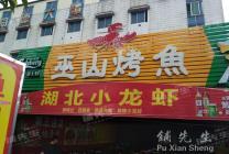 白花市场)虎门南栅市场大排档餐饮店 转让