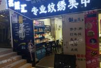 江门蓬江商业街美容美甲旺铺(名媛汇)低价急转!
