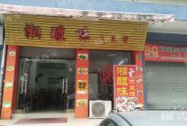 禅城区榴苑五街土菜餐饮馆忍痛急转(回头客甚多)